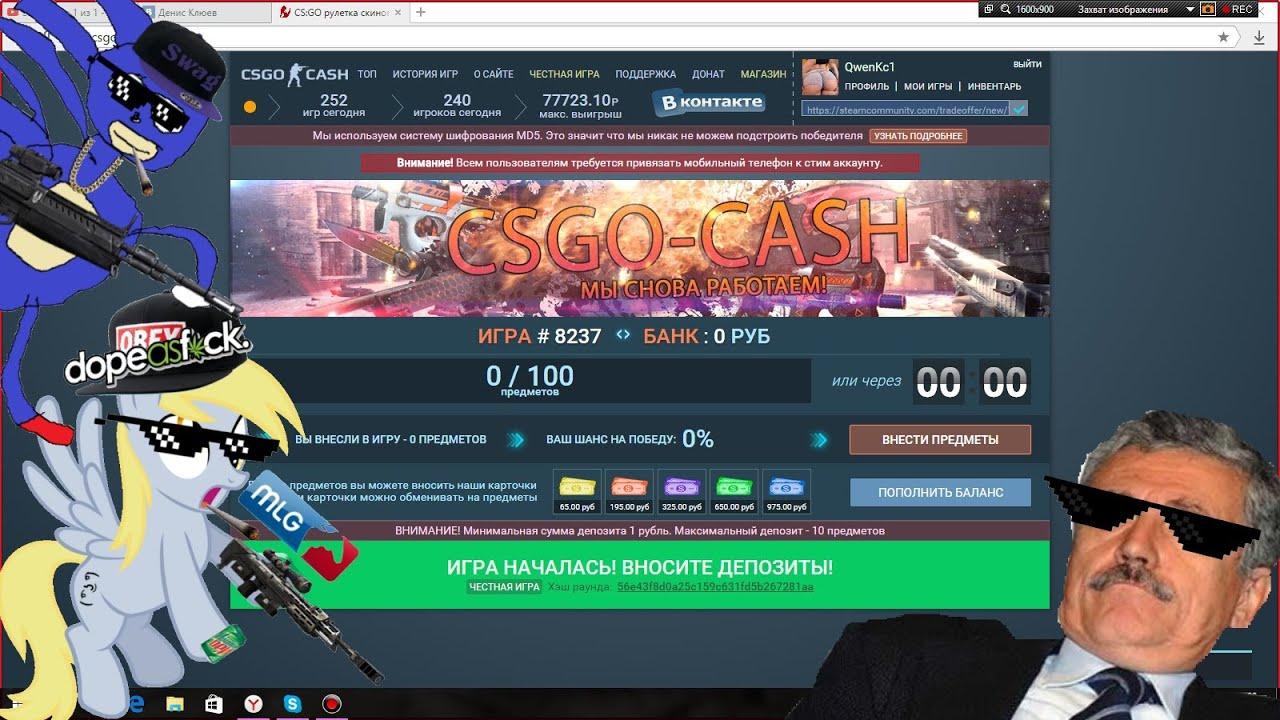 Csgo cash ru отзывы плагины cs s csgo