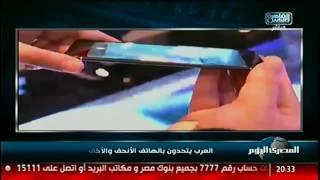 العرب يتحدون بالهاتف الأنحف والأخف بالعالم