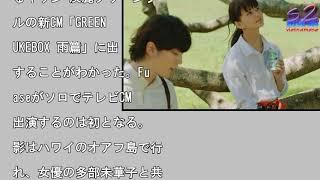 セカオワFukase、ソロ初CMで多部未華子と共演 「RAIN」を弾き語り. SEKA...