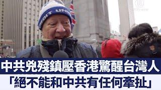 「別再沈默軟弱!支持香港爭民主自由!」英國、加拿大集會疾呼|新唐人亞太電視|20191211
