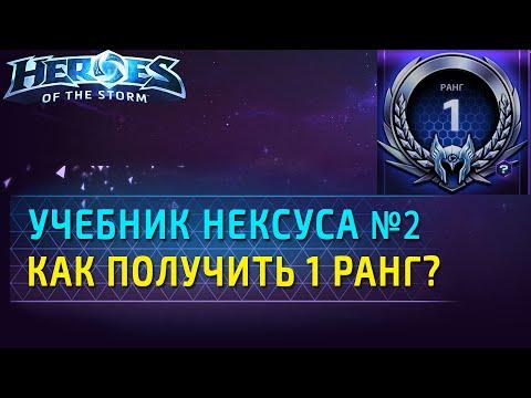 видео: Учебник Нексуса №2: Как получить 1 ранг? Как не гореть? Гайд по heroes of the storm