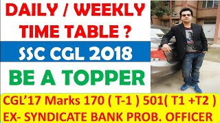 1st Attempt में crack करें SSC CGL Exam