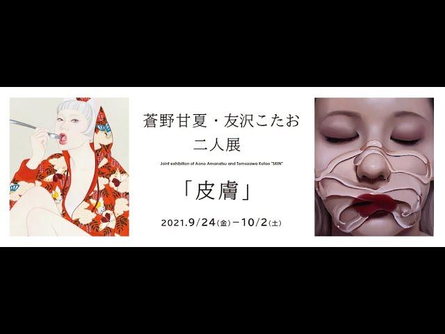 蒼野甘夏・友沢こたお 二人展「皮膚」本日から【銀座ぎゃらりい秋華洞】