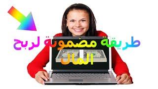 الربح من الانترنت للمبتدئين بطريقة بسيطة | yougov