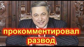 Петрасян рассказал правду о разводе со Степаненко