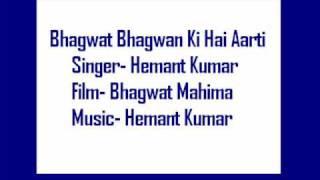 Bhagwat Bhagwan Ki Hai Aarti- Hemant Kumar (Bhagwat Mahima)
