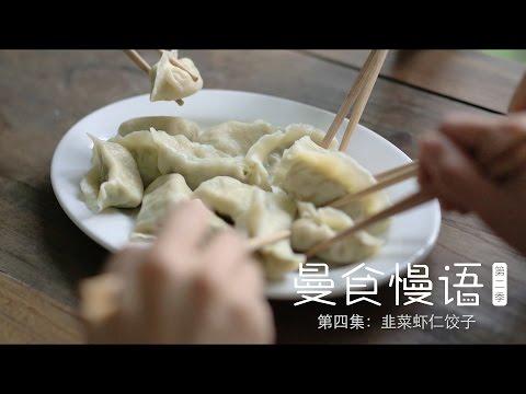[Eng Sub] 韭菜虾仁饺子【曼食慢语】第二季第4集 Chive-and-Shrimp Dumplings