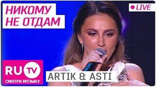 Download ARTIK & ASTI - Никому не отдам (Live) Mp3 and Videos