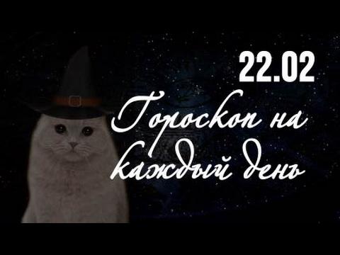 Гороскоп на сегодня 22 февраля ❂ По знакам зодиака
