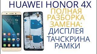 Honor 4X полная разборка,  замена тачскрина, дисплея, рамки   Huawei CHE2 dissasembly, LCD repair