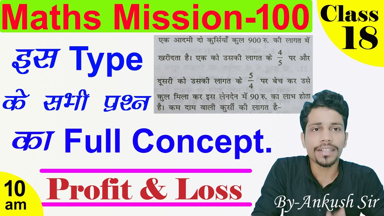 Maths Mission-100(class-18) //By-Ankush Sir//