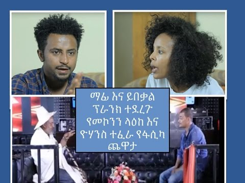 Funny prank on Ethiopian Easter