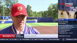Павел Колобков посетил тренировку сборной России по бейсболу