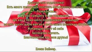 Лейся песня (Фонограмма-минус) Елена Ваймер