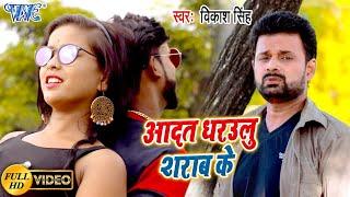 आदत धरउलु शराब के // Vikas Singh का सबसे दर्दभरा #2020_Video_Song Bhojpuri New Sad Song
