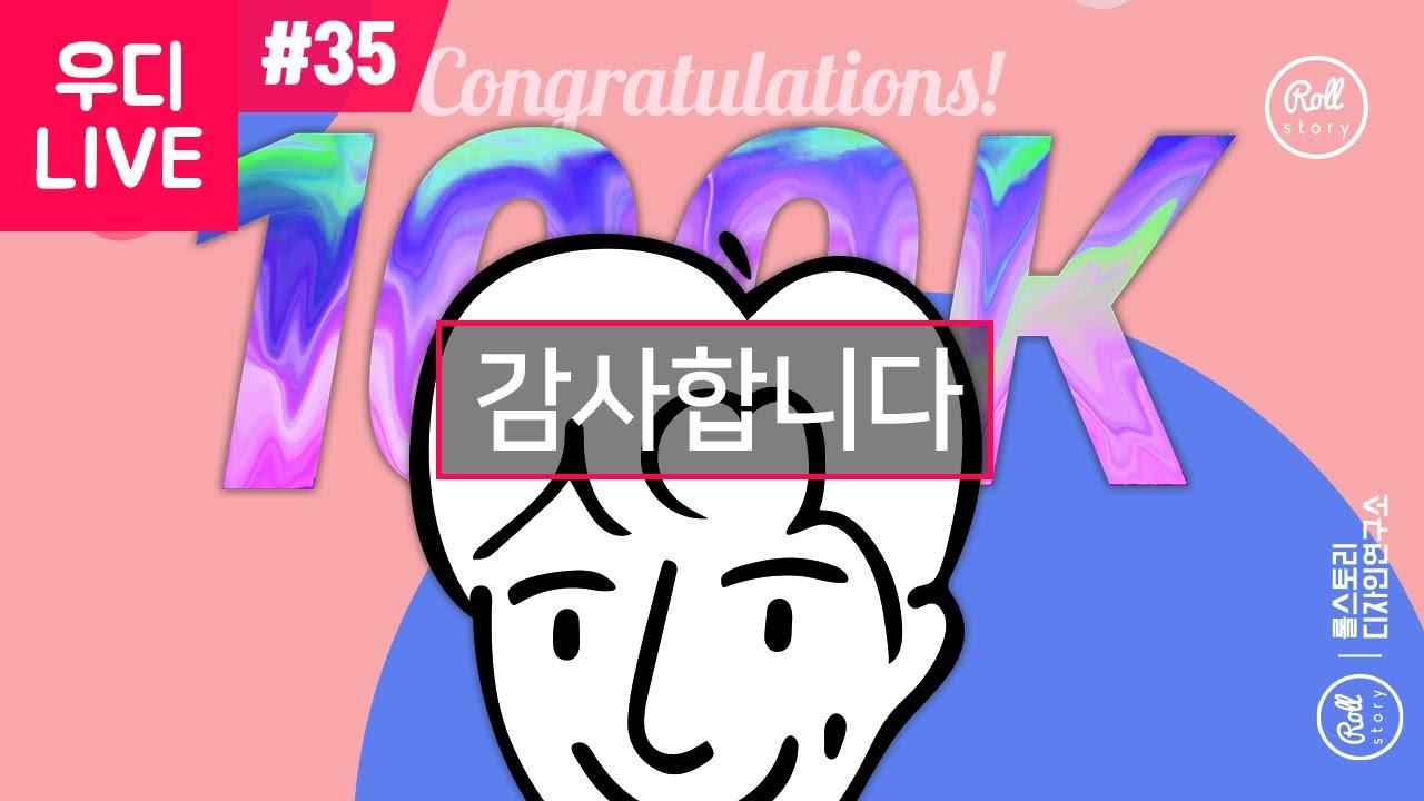 우디 LIVE #35 - 고마워요! 10만 구독 QnA! (그래서 우디의 나이는..)