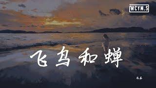 范茹 - 飞鸟和蝉「你骄傲的飞远,我栖息的夏天」【動態歌詞/Lyrics Video】