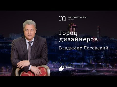 Город дизайнеров #51. Тенденции дизайнерского рынка России и  мира.