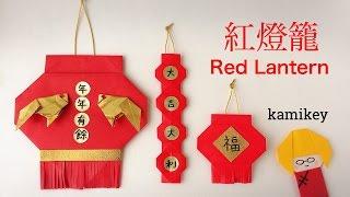 折り紙★赤ちょうちん 紅燈籠 Origami Red Lantern