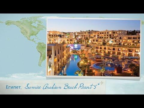 Отзыв об отеле Sunrise Arabian Beach Resort 5* в Египте, Шарм эль Шейх.