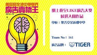 Publication Date: 2019-10-24 | Video Title: Team 161 樂善堂余近卿中學