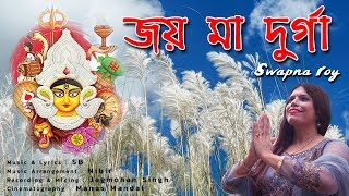 JOY MAA DURGA | SWAPNA ROY | NEW BENGALI DURGA PUJA SONG I Best Duga Puja song 2019