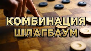 ТАКТИЧЕСКИЙ ПРИЕМ - ШЛАГБАУМ | ШАШКИ(Тактический прием в шашечной партии когда собственная шашка мешает собственной дамке срубить до конца..., 2016-09-27T10:48:59.000Z)