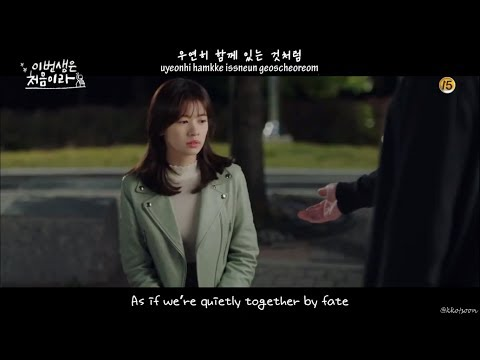 [FMV] Mun Seongnam – This Life [Han|Rom|Eng] (Because This Is My First Life OST)