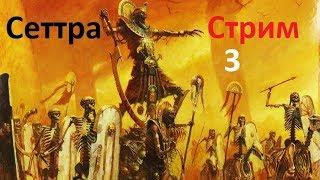 Total War Warhammer 2 - Сеттра - Стрим - [#3] - Идем за головой Архана. Прохождение