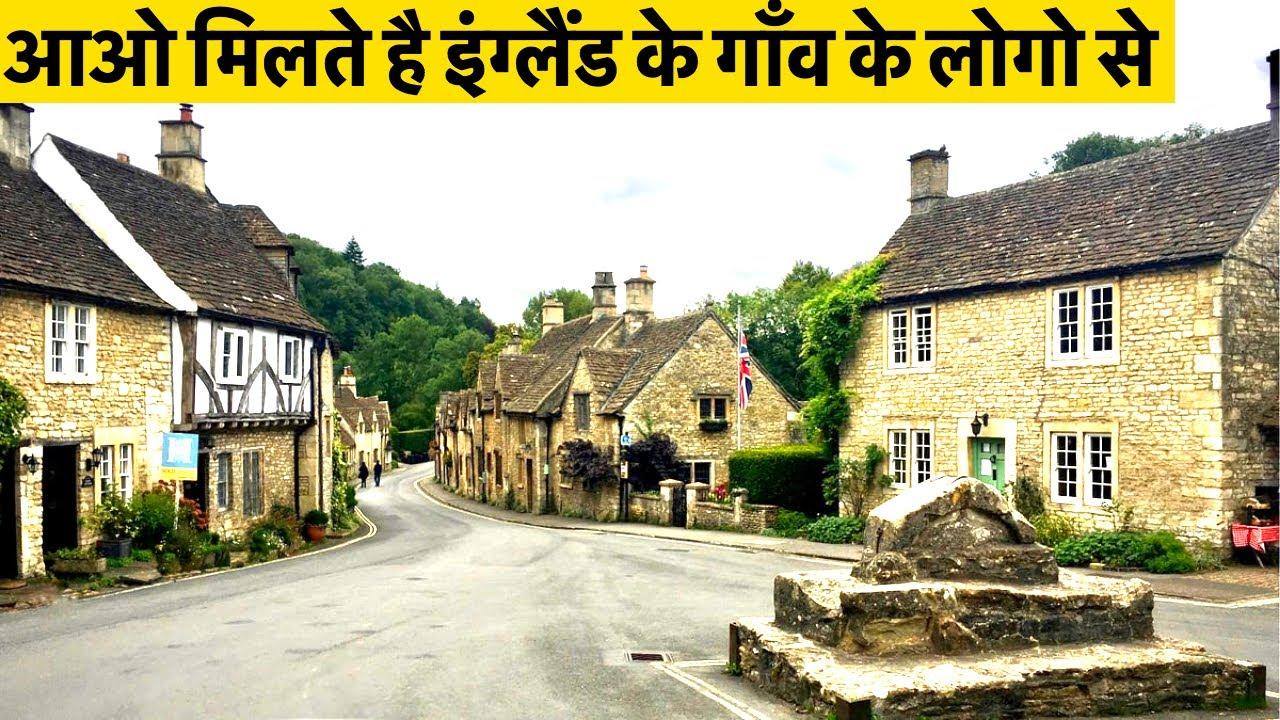 Village life in England| आओ मिलते है इंग्लैंड के गाँव के लोगो से | Indian Youtuber in England