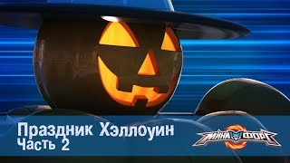 Минифорс Эпизод  36 Праздник Хэллоуин Часть 2