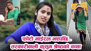 Tarkariwali Kusum Shrestha's Viral Photo Story #Tarkariwali तरकारीवाली