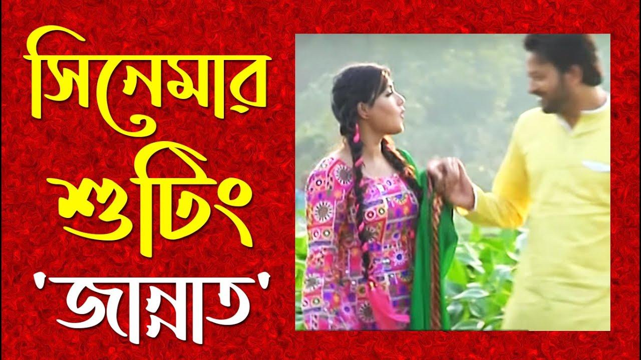 Jannat  Bangla Movie  Behind The Scene  News- Jamuna Tv -9234