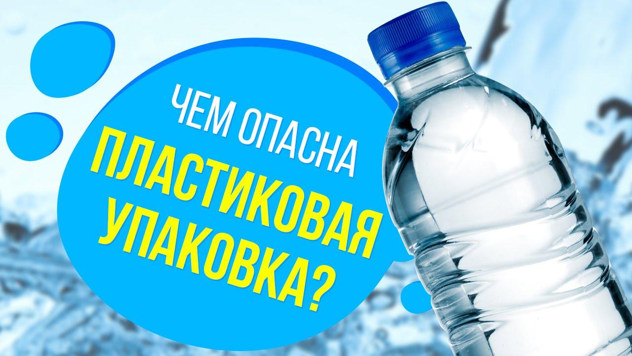 Из чего мы пьем: опасный пластик | Лайфхакер