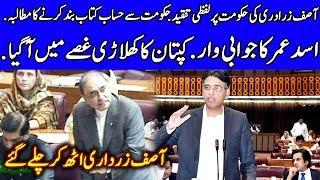 Asif Ali Zardari And Asad Umar Speech Today | 20 June 2019 | D…