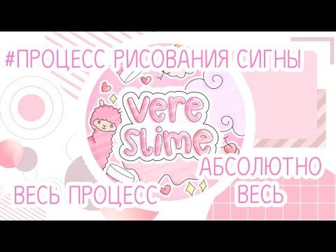 🍒КАК СДЕЛАТЬ ФАНСИГНУ🍒//АВАТАРКУ//СИГНЫ ДЛЯ  СЛАЙМЕРОВ//