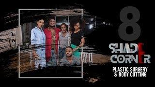 Shade Corner 2 - Plastic Surgery amp Body Cutting Ep 8
