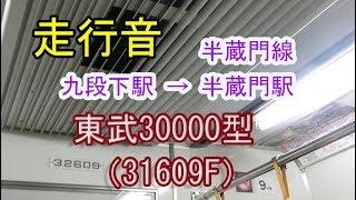 東武30000型の走行音(半蔵門線九段下駅~半蔵門駅間)
