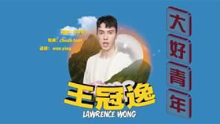 王冠逸 LAWRENCE WONG 【大好青年】Official MV