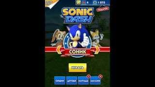 Sonic Dash! Магазин! Серия 62! 30 серий колец! Игра iPhone iPad(Sonic Dash! Магазин! Серия 62! 30 серий колец! Игра iPhone iPad Sonic Dash (Рывок Соника) — игра из серии Sonic the Hedgehog, созданная..., 2015-01-14T09:30:01.000Z)