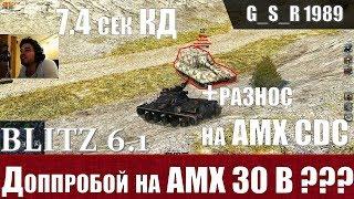 Wot Blitz - Топы гнут на французах . Amx Cdc и Amx 30 B как тащить бои - World Of Tanks Blitz Wotb