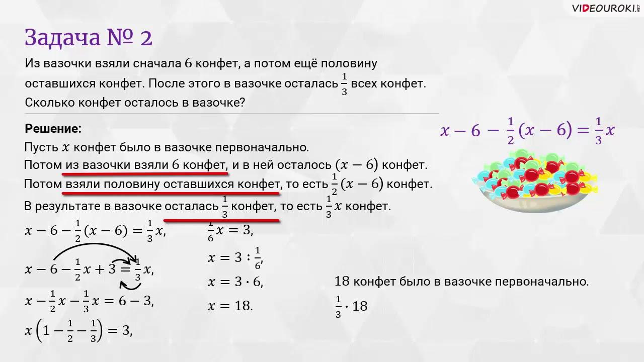 Решение задач на уравнение 6 класс тесты на экзамены скорая и неотложная помощь