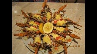 Самое вкусное блюдо из раков (рецепт)