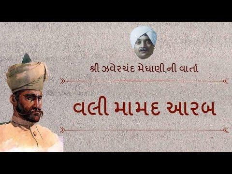 jhaverchand meghani39s gujarati story
