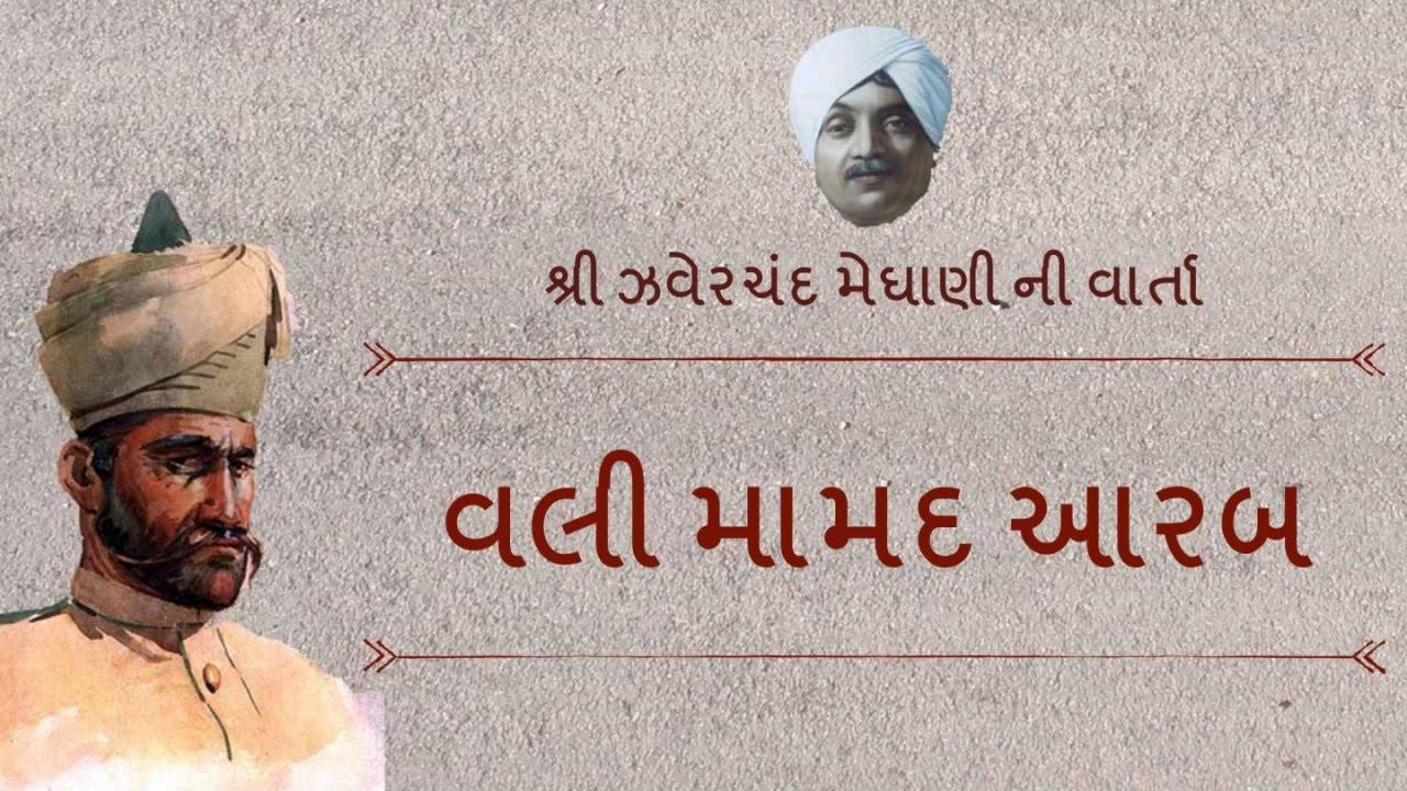 Saurashtra Ni Rasdhar Gujarati Book
