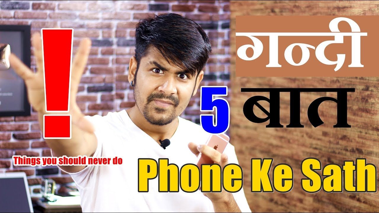 Aisa Kabhi Mat karna | 5 Things You Should Never Do With Your Smartphone