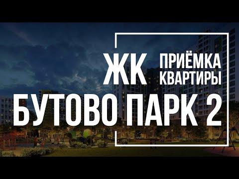 """Приемка квартиры в ЖК """"Бутово Парк 2"""""""