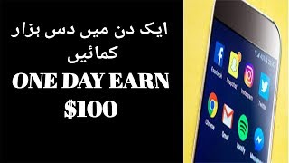 Earn $100 in one day  Using Your Mobile Phone apps urduhindi