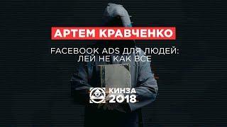 АРТЕМ КРАВЧЕНКО - «Facebook Ads для людей: лей не как все» - КИНЗА 2018