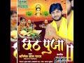 2018 नया छठ गीत#Abhishek_ #lal_ #yadav छठ पुजा .mp3